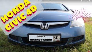 Honda Civic 4d опыт эксплуатации(Honda Civic 4d, видео о владении машиной. В этом видео я расскажу о 2-ух летнем опыте эксплуатации авто и о плюсах..., 2015-07-16T10:23:33.000Z)