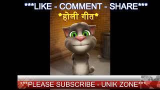 Happy Holi Holi Khele Raghuveera Avadh Mein Song By Tom HOLI SONG 2018 PKM Creation