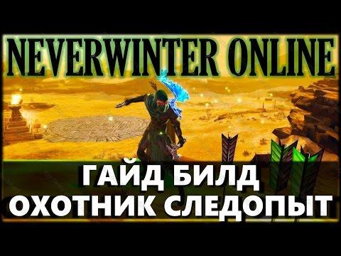 Видео NEVERWINTER ONLINE - Гайд, билд Охотника-следопыта | Модуль ...