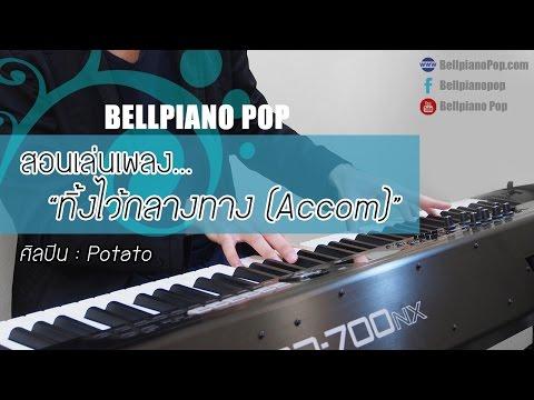 """สอนเล่นเพลง - """"ทิ้งไว้กลางทาง"""" - Potato (แบบ Piano Accom) [by Bellpianopop] ^^"""