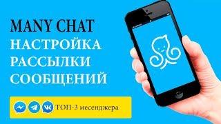 Many Chat Урок 8. Рассылка сообщений по подписчикам
