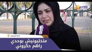 نداء من ليلى إلى هيئة دفاعها:متخليونيش بوحدي راهم حكروني