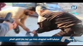 ميليشيا الأسد تستهدف بلدة عين ترما بغاز الكلور السام