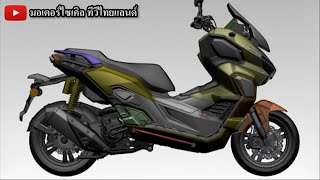 ภาพหลุด ADV300 + USD ! Longjia ดีไซน์สไตล์ ADV150 อาจเปิดตัดหน้า Honda ตาม Dayang ADV350