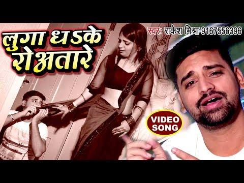 रुला देने वाला दर्दभरा गीत - Rakesh Mishra - Luga Dhake Rowatare - Superhit Bhojpuri Sad Songs 2018