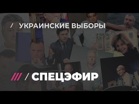 Украинские выборы. Прямой эфир