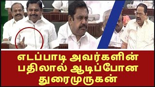 duraimurugan Vs edapadi cm Tami Nadu assembly speech | duraimurugan funny speech