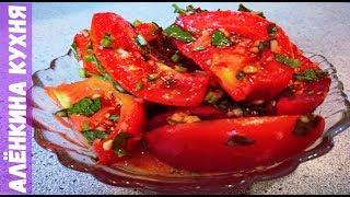 Помидоры по-корейски / Вкуснее не бывает !!! /  рецепт приготовления / Tomatoes in Korean