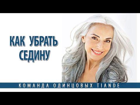 как убрать седой цвет волос зимний костюм Горка-Ангара