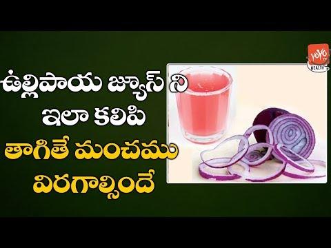Health Benefits Of Onions | Health Tips Telugu | Onions Juice Health Tips | YOYO TV Health