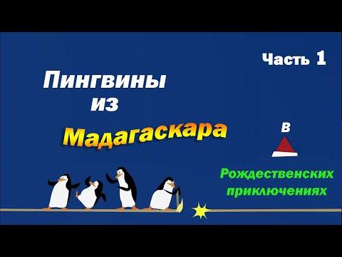 Мультфильм пингвины из мадагаскара операция