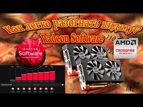 Разгон видеокарт AMD в Radeon Software на примере 2х RX 570 Crossfire X.