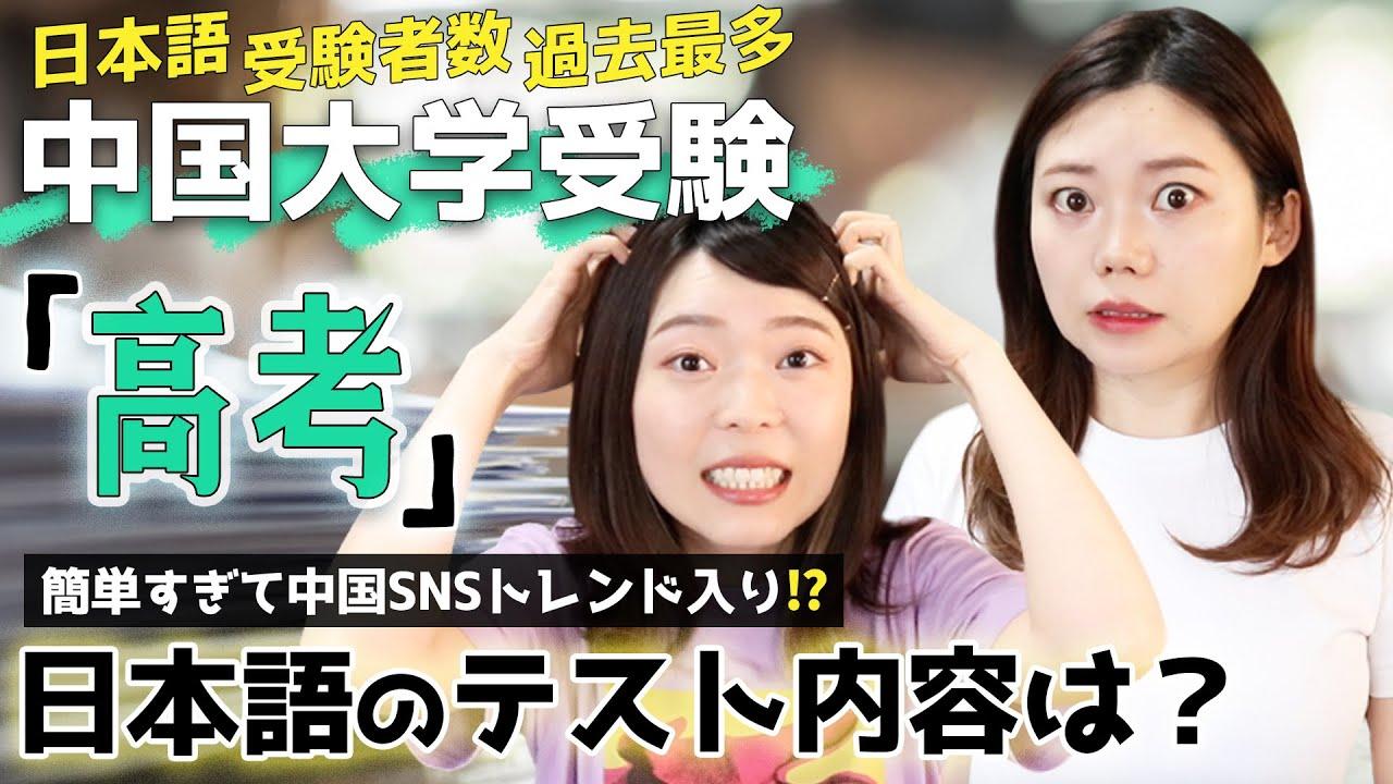 今年も話題!中国大学試験の日本語テスト!受験者数過去最多【高考】