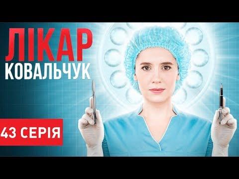 Лікар Ковальчук (Серія 43)