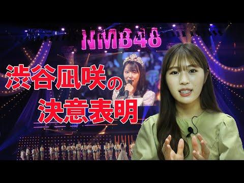 【決意表明】1期生全員卒業後のNMB48は!? 白間美瑠へ感謝のメッセージ【なぎちゃんの月曜にキック!#22】