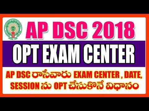 AP DSC 2018 EXAM CENTRES