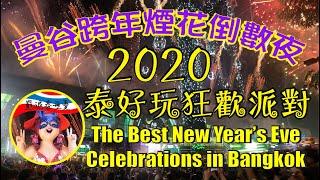 曼谷跨年煙花倒數夜2020之泰好玩狂歡派對 I Amazing Thailand Countdown 2020 I Centralworld Countdown 2020【窮退泰無憂】