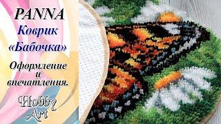 Завершение коврика от Panna / Обрабатываю край / Мои впечатления