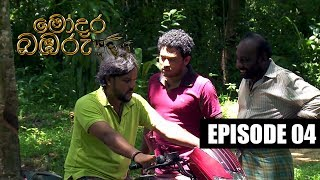 Modara Bambaru | මෝදර බඹරු | Episode 04 | 25 - 02 - 2019 | Siyatha TV Thumbnail