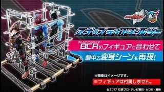 仮面ライダービルドの変身エフェクトが発売きたー!プレバン限定 スナップライドビルダー BCRシリーズ対応