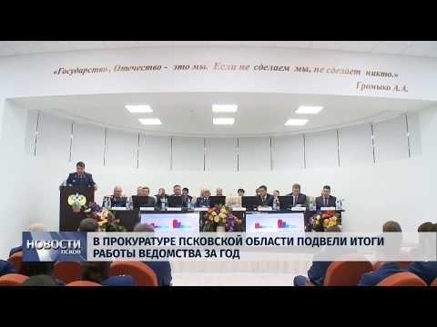 Новости Псков 05.02.2019 / В Прокуратуре Псковской области подвели итоги работы ведомства за год