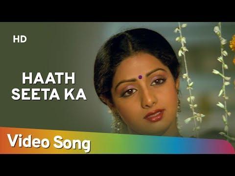 Haath Seeta Ka Raam Ko Diya - Sri Devi - Jeetendra - Ghar Sansar - Bollywood Songs