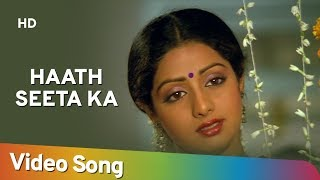 haath seeta ka raam ko diya   sri devi   jeetendra   ghar sansar   bollywood songs