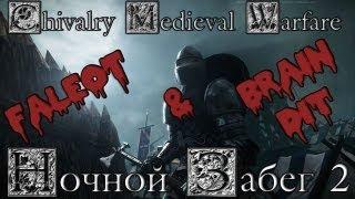 Chivalry Medieval Warfare ночной забег 2
