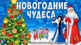 ДЕД МОРОЗ И СНЕГУРОЧКА НА ДОМ Готовый сценарий на Новый год для детей