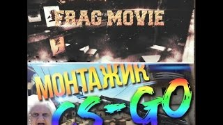 The movie second and montage/Мувик №2 и Монтажик!