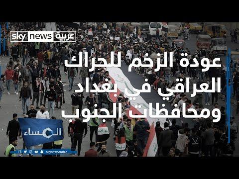 عودة الزخم للحراك العراقي في بغداد ومحافظات الجنوب  - نشر قبل 2 ساعة