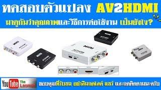 ทดสอบตัวแปลงจาก AV เป็นระบบ HDMI