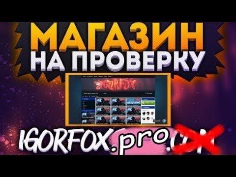 Магазин на проверку Igorfox.pro CS GO С ОТЛЁЖКОЙ 150 ДНЕЙ BUY CS GO ACCOUNT