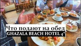 Обед В отеле Ghazala Beach Чем кормят в Египте Наама Бей Шарм Эль Шейх