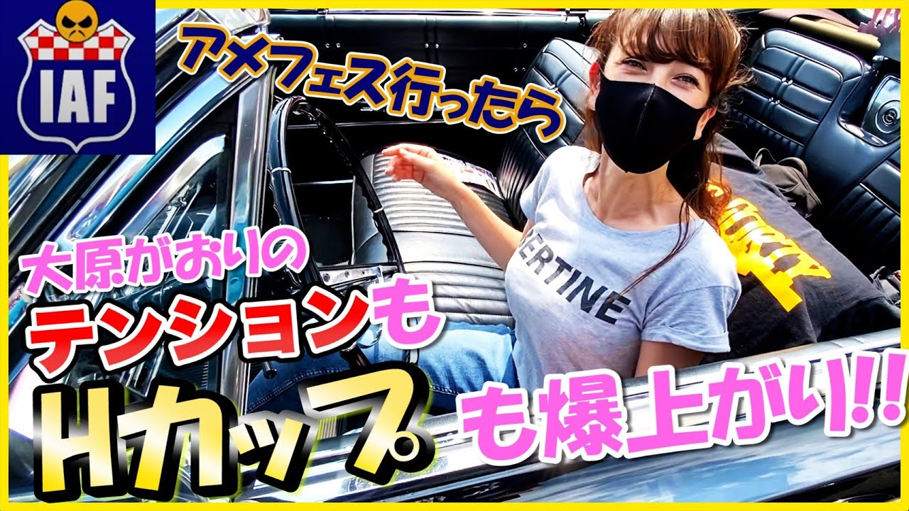 【アメフェス】アメ車で胸がプルンプルン🎶世界一抱きたい女の称号を頂きました👯♀️❤️