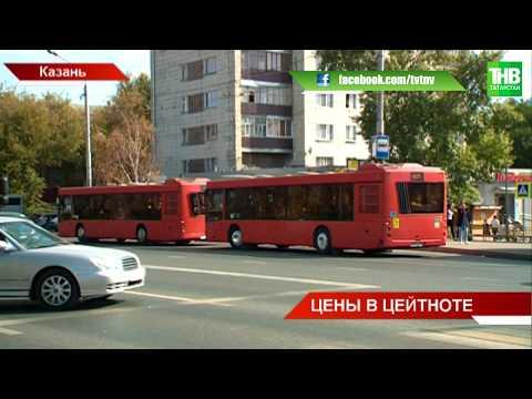 До 40 рублей поднять стоимость проезда в городских автобусах требуют казанские перевозчики   ТНВ