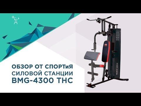 Как накачать мышцы спины, груди и ног дома! Обзор Силовой станции BMG 4300 THC