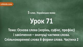 #71 Основа слова і закінчення. Частина 2. Відеоурок з української мови 5 клас