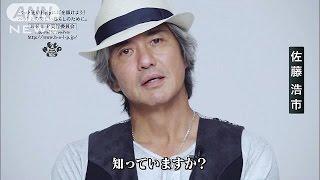 世界の明るい話題です。日本の有名人たちが、ペットの命を大切にしてほ...
