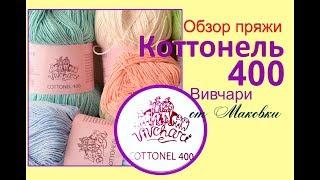 Хлопковая пряжа Коттонель-400 Вивчари: обзор и вязание
