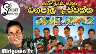 Sinhala Songs Best Of Sinhala Songs Collection (Vol-1)Danapala Udawaththa ධනපාල උඩවත්ත #miriguwa_tv