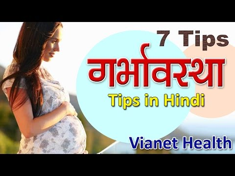 Pregnancy Tips In Hindi For Women (प्रेगनेंसी टिप्स) – 7 Tips To Healthy Pregnancy