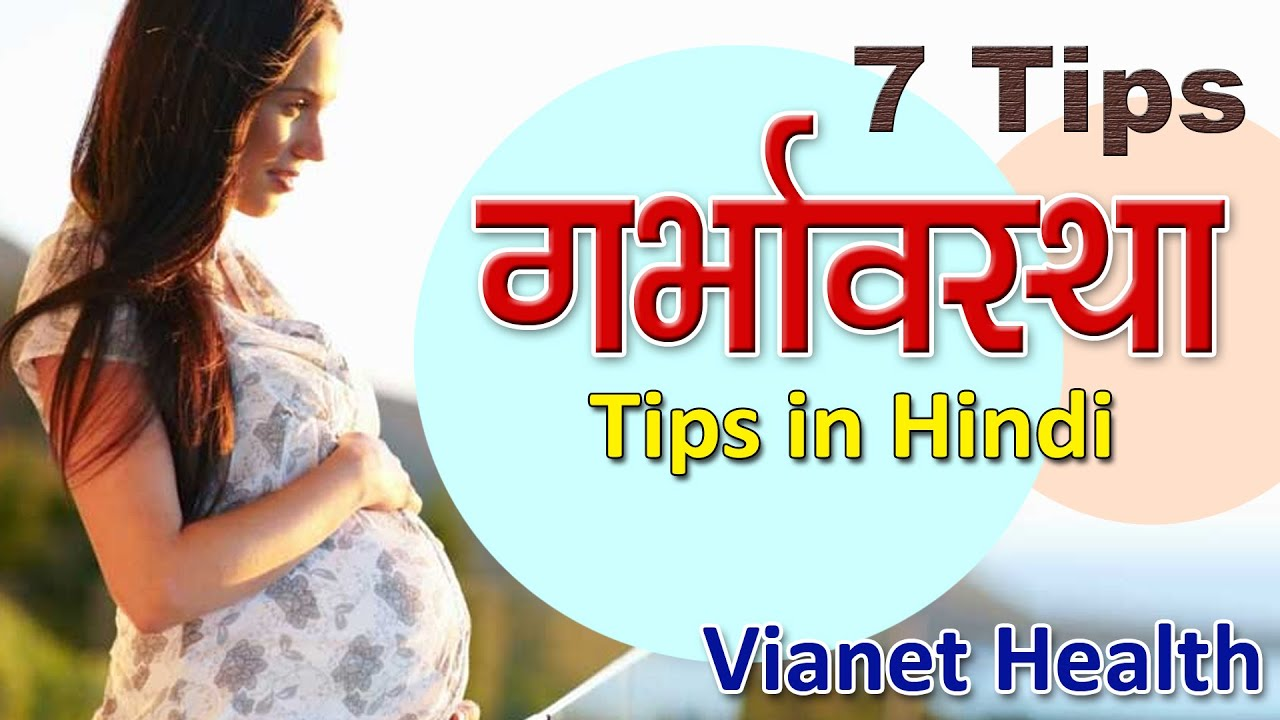 Pregnancy Tips In Hindi For Women परगनस टपस 7 Tips To Healthy Pregnancy