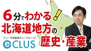北海道地方2 歴史・産業 中学社会地理 日本の諸地域
