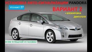 TOYOTA PRIUS 30,40 установка авто-сигнализации PANDORA в г.Хабаровск