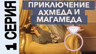 ПРИКЛЮЧЕНИЕ АХМЕДА И МАГАМЕДА/СВАДЕБНЫЙ РАЗГРОМ /1 СЕРИЯ