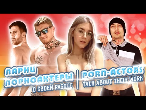 PORN ACTORS TALK ABOUT THEIR WORK (Oliver Trunk, Leon13, Devils Kos, Ryan Moore) — Eva Elfie from YouTube · Duration:  20 minutes 53 seconds