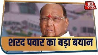 Sharad Pawar ने दिया बड़ा बयान, Uddhav Thackeray बनने चाहिए CM