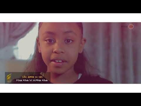 Ethiopian Music : Akiya Daniel አኪያ ዳንኤል (እጃችሁን ታጠቡ) New Ethiopian Music 2020(Official Video)