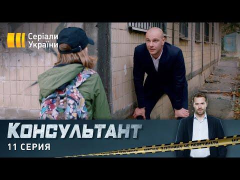 Консультант (Серия 11)
